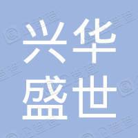 深圳市兴华盛世房地产开发有限公司