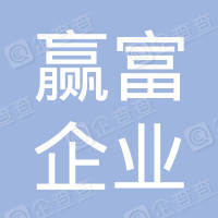 广东赢富投资管理有限公司