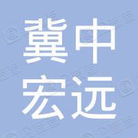 冀中宏远国际贸易有限公司