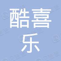 武汉酷喜乐商贸有限公司