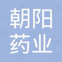东莞市朝阳药业有限公司