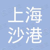 上海沙港金属构件厂