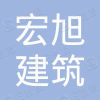 通化县宏旭建筑工程劳务分包有限公司