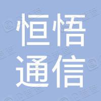 吉林省恒悟通信科技有限公司