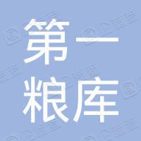 营口市第一粮库米业有限公司