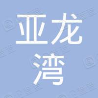 安阳亚龙湾酒店管理有限公司