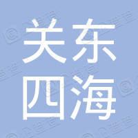 长春市关东四海通信科技有限公司
