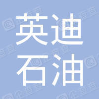 深圳市英迪石油化工有限公司