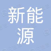 江苏新能源汽车研究院有限公司