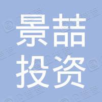 杭州景喆投资合伙企业(有限合伙)