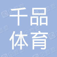 湖北千品体育产业发展有限公司