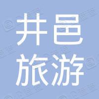 安图县井邑旅游服务专业合作社