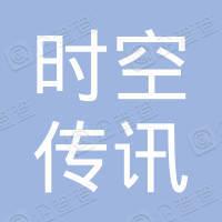 时空传讯投资(北京)有限公司
