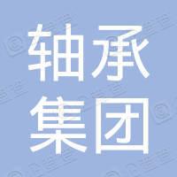 杭州轴承集团有限公司