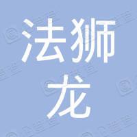 庆阳法狮龙集成吊顶有限公司