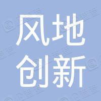深圳市风地创新科技有限公司
