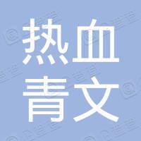 深圳热血青文品牌策划有限公司