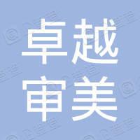 北京卓越审美造型有限公司