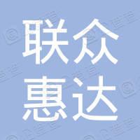 武汉联众惠达科技信息服务有限公司