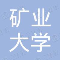 徐州中国矿业大学大学科技园有限责任公司