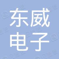 惠阳东威电子制品有限公司