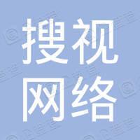杭州搜视网络有限公司