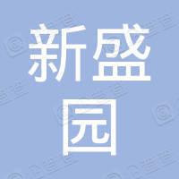 山西宁武新盛园煤矿有限公司