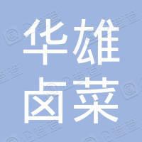 仙桃市彭场镇华雄卤菜经营店