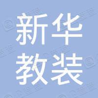 重庆新华教装科技有限公司