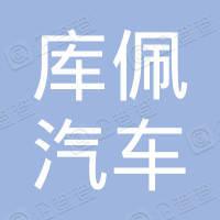 库佩(上海)汽车电子有限公司