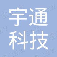 宇通科技(杭州)有限公司