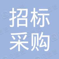 河南招标采购服务有限公司