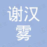 深圳谢汉雾中医(综合)诊所