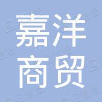 吉林省嘉洋商贸有限责任公司