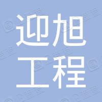 梅河口市迎旭钢结构工程有限公司