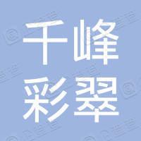 千峰彩翠股份有限公司