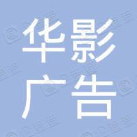 南昌华影广告传媒有限公司