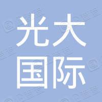 上饶市光大国际旅行社有限公司凤凰大道门市部