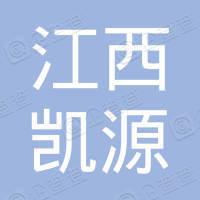 江西凯源电子商务有限公司