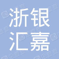 共青城浙银汇嘉投资管理合伙企业(有限合伙)