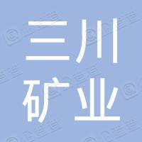 赤峰三川矿业集团有限公司