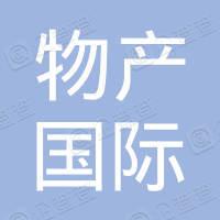 广西物产国际贸易有限公司