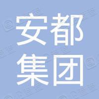 四川安都集团有限公司
