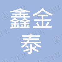 天津鑫金泰餐饮管理服务有限公司