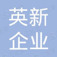 上海英新企业管理服务中心(有限合伙)