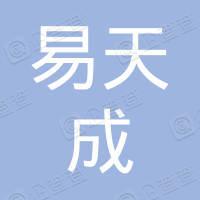 天津市西青区易天成餐饮管理有限公司