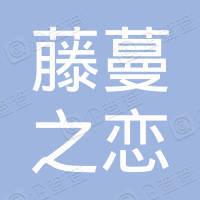天津藤蔓之恋工艺品有限公司