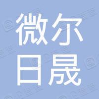 长春微尔日晟新能源汽车发展有限公司