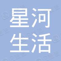 珠海星河生活科技有限公司
