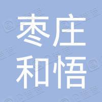 北京和悟创业投资中心(有限合伙)